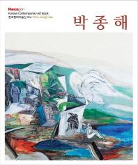 박종해(한국현대미술선 14)