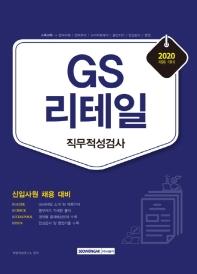 GS리테일 직무적성검사(2020)