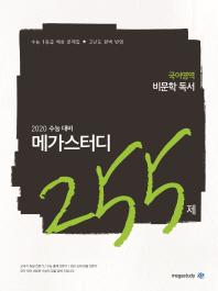 고등 국어영역 비문학 독서 255제(2019) #