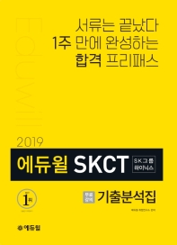 SKCT SK그룹 하이닉스 기출분석집(2019)