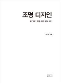 조명디자인