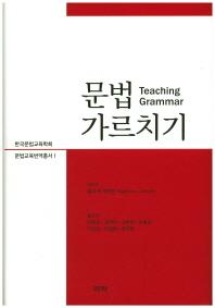 문법 가르치기(한국문법교육학회 문법교육번역총서 1)(양장본 HardCover)