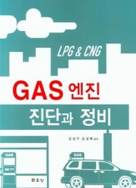 GAS 엔진 진단과 정비