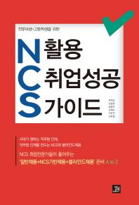 NCS 활용 취업성공 가이드(전문대생 고등학생을 위한)