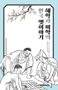 해학과 미학의 한국 옛이야기