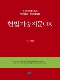 헌법기출지문OX(2019)(전정판 6판)