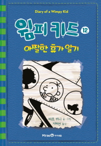 윔피키드. 12: 아찔한 휴가 일기(양장본 HardCover)