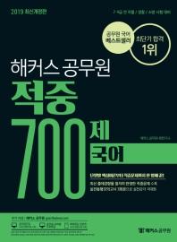 국어 적중 700제(2019)(해커스 공무원)(개정판)