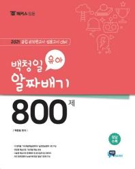백청일 유아 알짜배기 800제(2020)