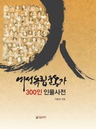 여성독립운동가 300인 인물사전