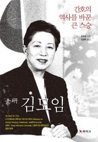 간호의 역사를 바꾼 큰 스승 소연 김모임
