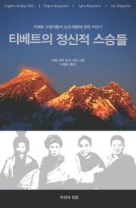티베트의 정신적 스승들