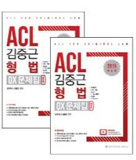 김중근 형법 OX 문제집 세트(2015)(ACL)(전2권)