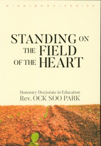 Standing on the Field of the Heart(마음밭에 서서 영문판)