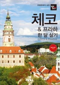 트래블로그 체코 & 프라하, 한 달 살기(2020~2021)