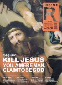 인사이드R(1호): 예수를 죽여라