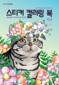 스티커 컬러링 북: 고양이(데코폴리)