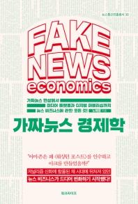 가짜뉴스 경제학(뉴스통신진흥총서 30)
