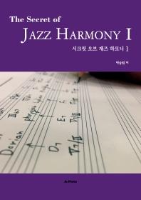 시크릿 오브 재즈 하모니. 1