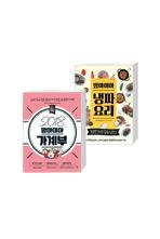 맘마미아 가계부(2018) + 맘마미아 냉파요리 세트