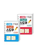 스프링북 어린이 스도쿠 1,2권 세트(전 2권)