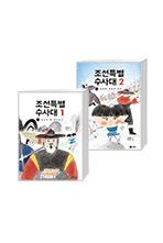 조선특별수사대 1,2권 세트(전 2권)