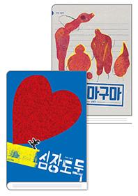 심장 도둑 + 고구마구마 2권 세트 : 사이다 그림책