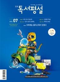 고교독서평설(7월호)