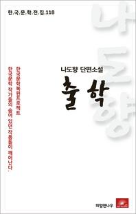나도향 단편소설 출학(한국문학전집 118)