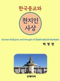 한국종교와 천지인 사상