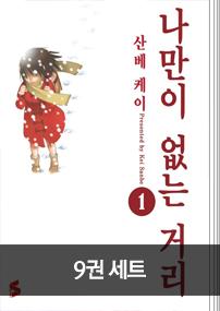 나만이 없는 거리 9권 완결 세트