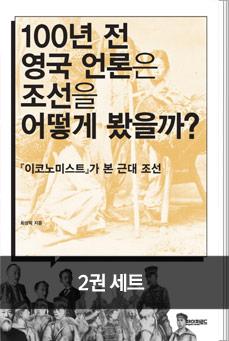[30%▼]한국 근현대사 특집 세트 (하룻밤에 읽는 한국 근현대사 + 100년전 영국언론은 조선을 어떻게 봤을까?)