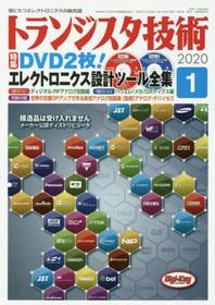 트랜지스터기술 トランジスタ技術 2020.01