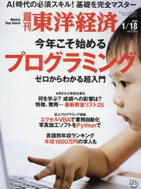 주간동양경제 週刊東洋經濟 2020.01.18