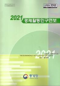 경제활동인구연보(2018)(통계청 승인 간행물 101-14)