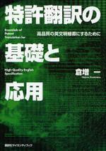 特許飜譯の基礎と應用 高品質の英文明細書にするために