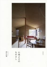 心地よさのものさし 伊禮智の住宅設計作法 3