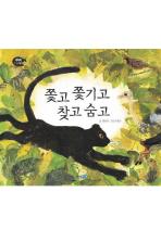 쫓고 쫓기고 찾고 숨고(똑똑똑 과학그림책 11(자연))(양장본 HardCover)