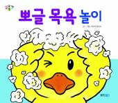 뽀글 목욕 놀이(개정판)(아기놀이책 7)