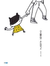 오빠와 손잡고(웅진모두의그림책 33)