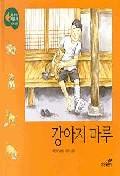강아지 마루(27/처음 만나는 그림동화)