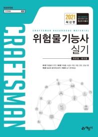 위험물기능사 실기(2021)(6판)