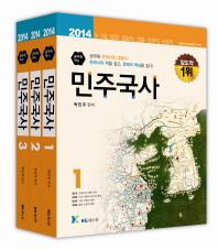 민주국사 세트(2014)(전3권)