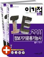 정보기기운용기능사 필기 기본서(2011)(이기적IN)(영진닷컴 기본서 시리즈 028)