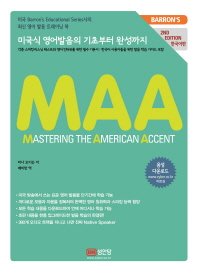 Mastering the American Accent(한국어판)(2판)