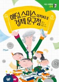 애덤 스미스 아저씨네 경제문구점(처음 사회동화 시리즈(경제) 4)