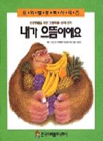 내가 으뜸이에요(건강생활을위한그림책 4) 1판30쇄