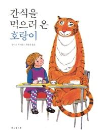간식을 먹으러 온 호랑이(세계 걸작 그림책 지크)