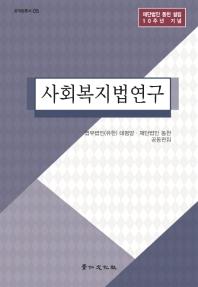 사회복지법연구