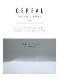 시리얼(Cereal) Vol. 12